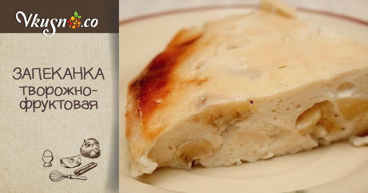Рецепт запеканки творожной с пошагово