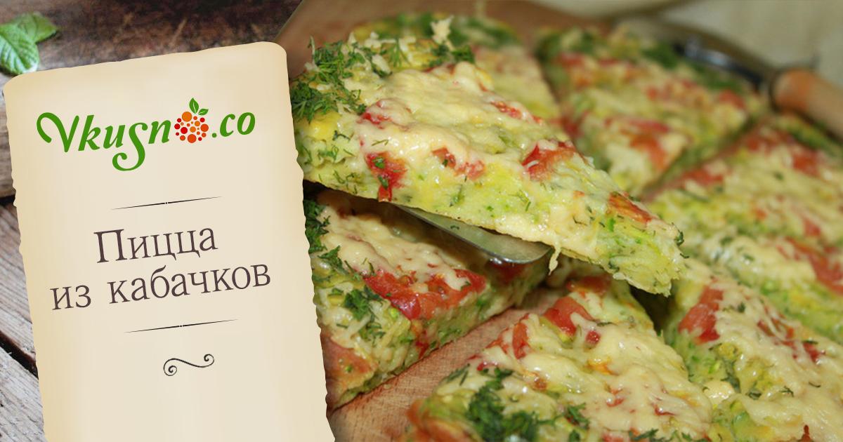 Пицца из кабачка без муки