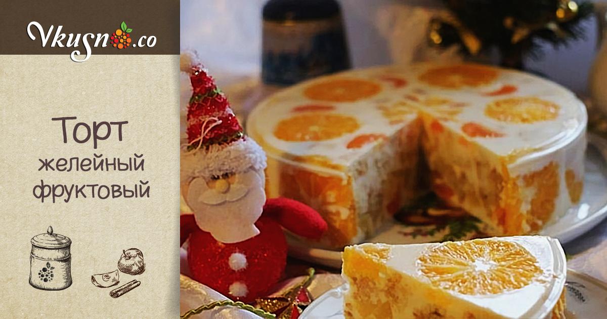 Рецепт и фото фруктового торта на новый год