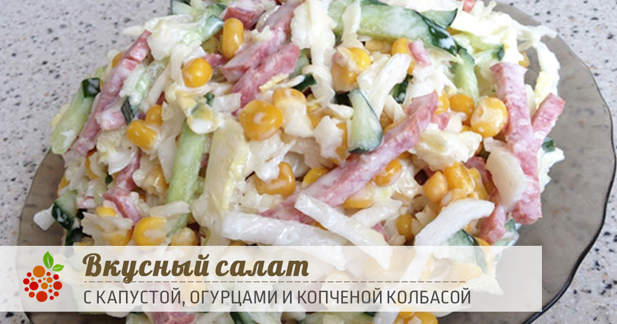 салат из капусты с копченой колбасой
