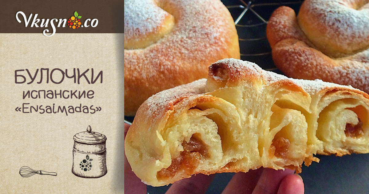 Испанские булочки ensaimadas рецепт пошагово с фото