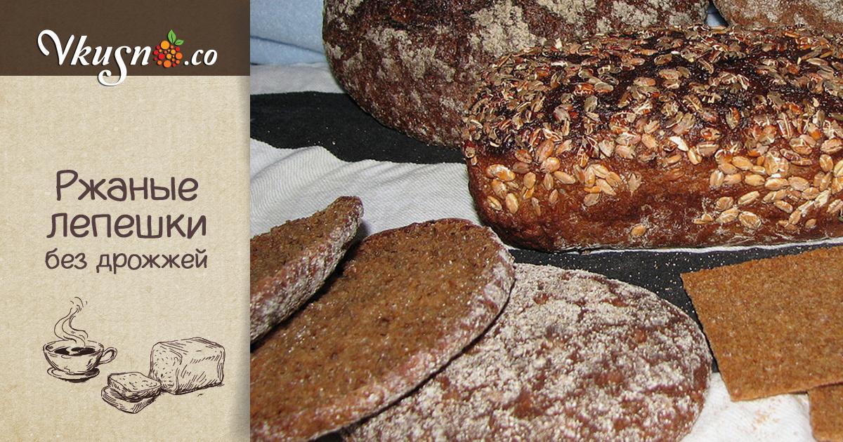 рецепт хлеба без дрожжей в духовке фото