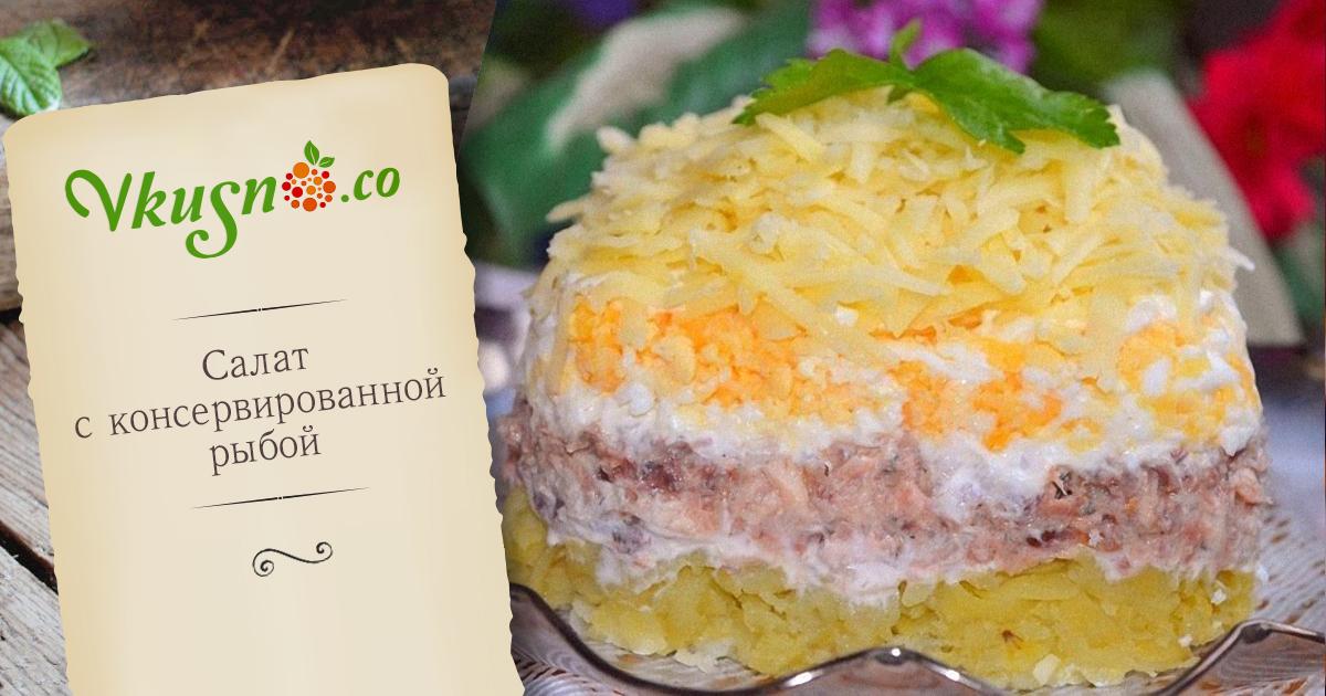 Салат из консервы слоями рецепт с