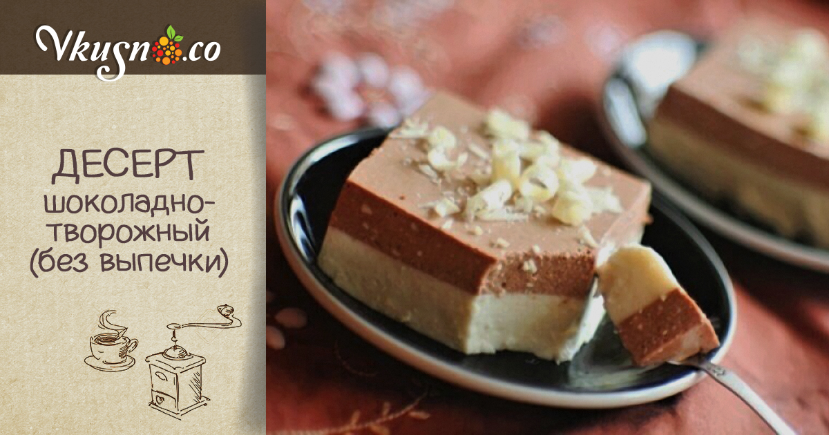 Диетический творожный десерт с желатином