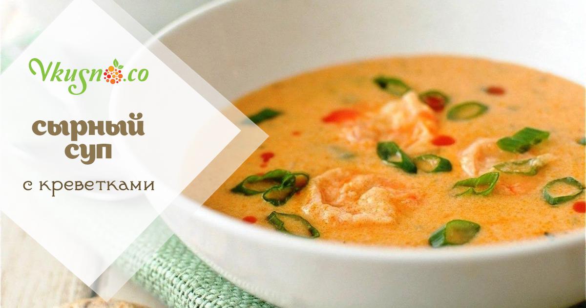 сырный суп рецепт видео рецепт