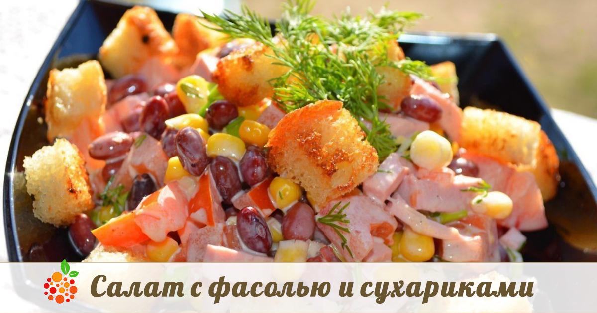 рецепты салатов с кукурузой и капустой колбасой