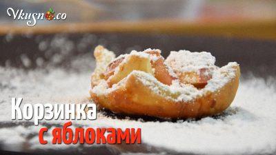 Десерт «Корзинка с яблоками»