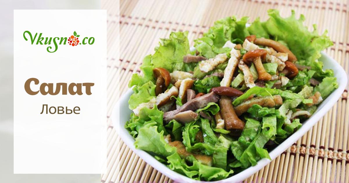 Салат с маринованными шампиньонами и говядиной рецепт с