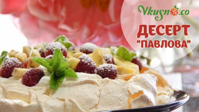 Торт-десерт «Павлова»