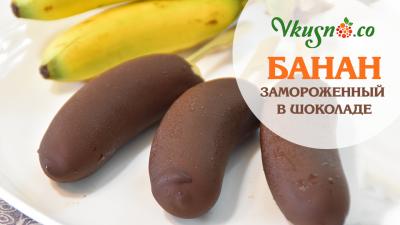 Банан, замороженный в шоколаде