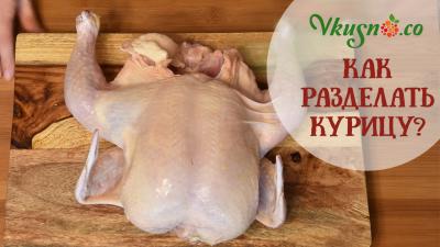 Разделка курицы за 5 минут