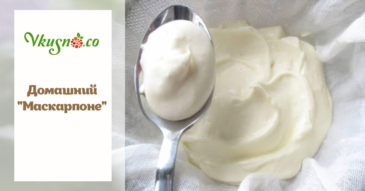 Сыр маскарпоне в домашних условиях рецепт