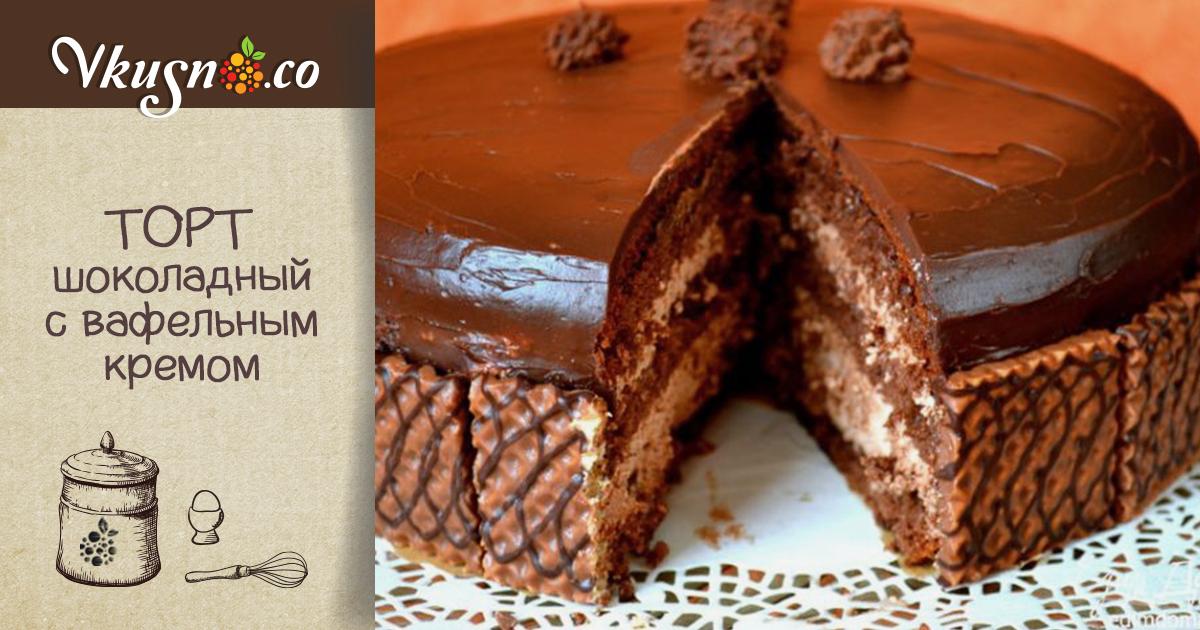 Какой крем для вафельного торта