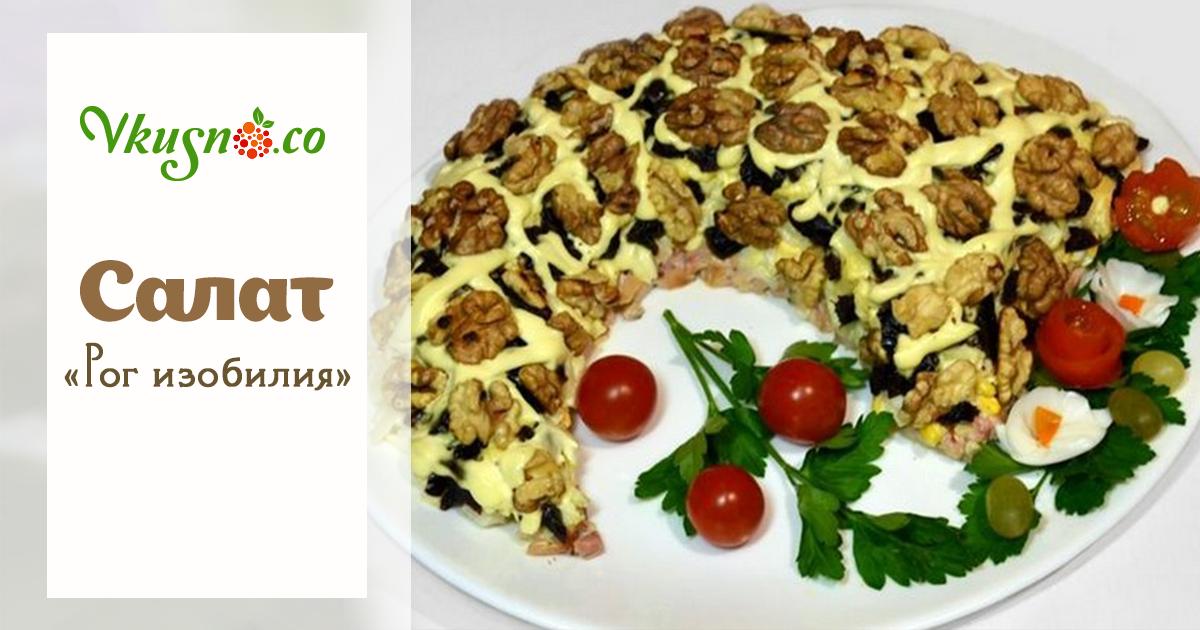 Рецепты красивых и вкусных салатов с фото пошагово в