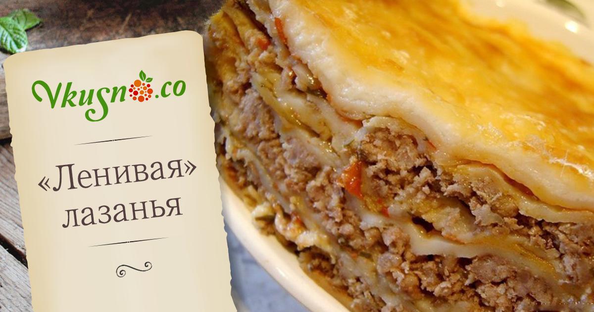 Ленивая лазанья рецепт с фото пошаговый