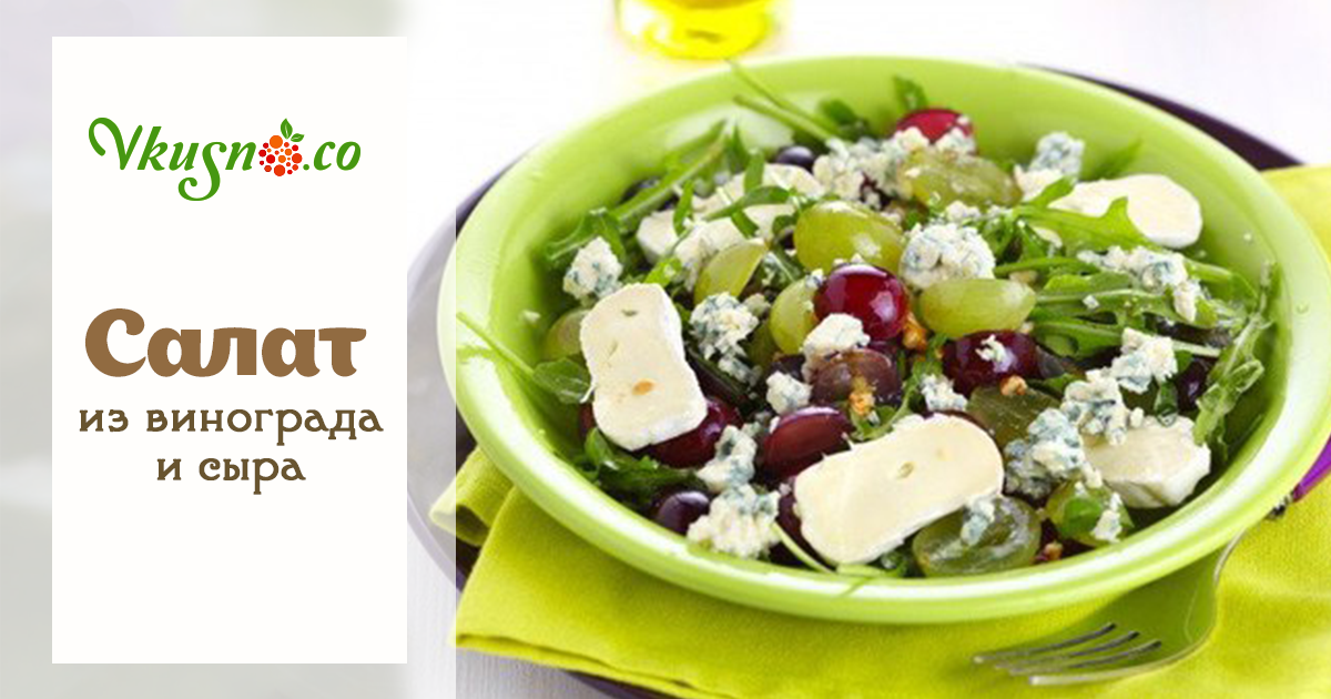 Салат с курицей и виноградом рецепты простые и вкусные