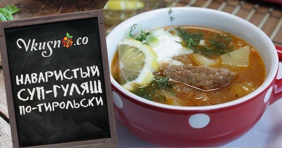 гуляш суп по тирольски