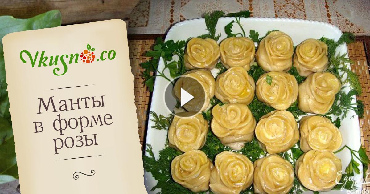 Манты розочкой рецепт с пошаговым