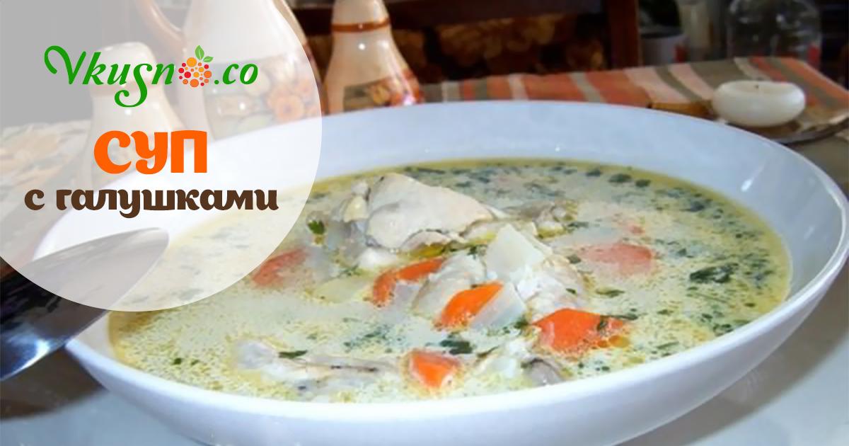 Рецепт с фото пошагово суп с галушками