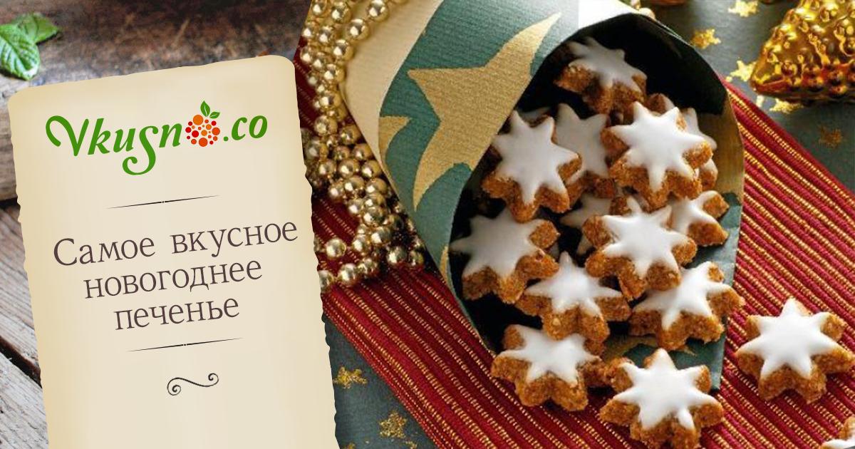 Печенье рецепты простые и вкусные новогоднее