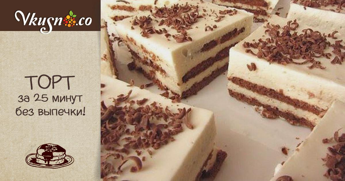 Торты из печенья без выпечки рецепты с пошагово в