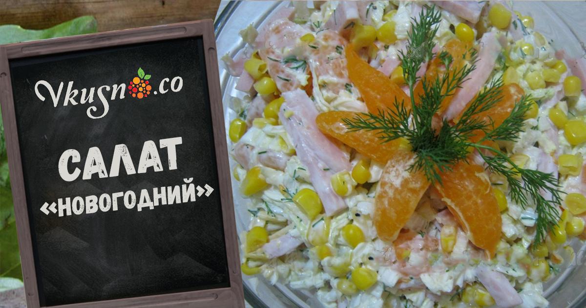 Самые новые рецепты новогодних салатов