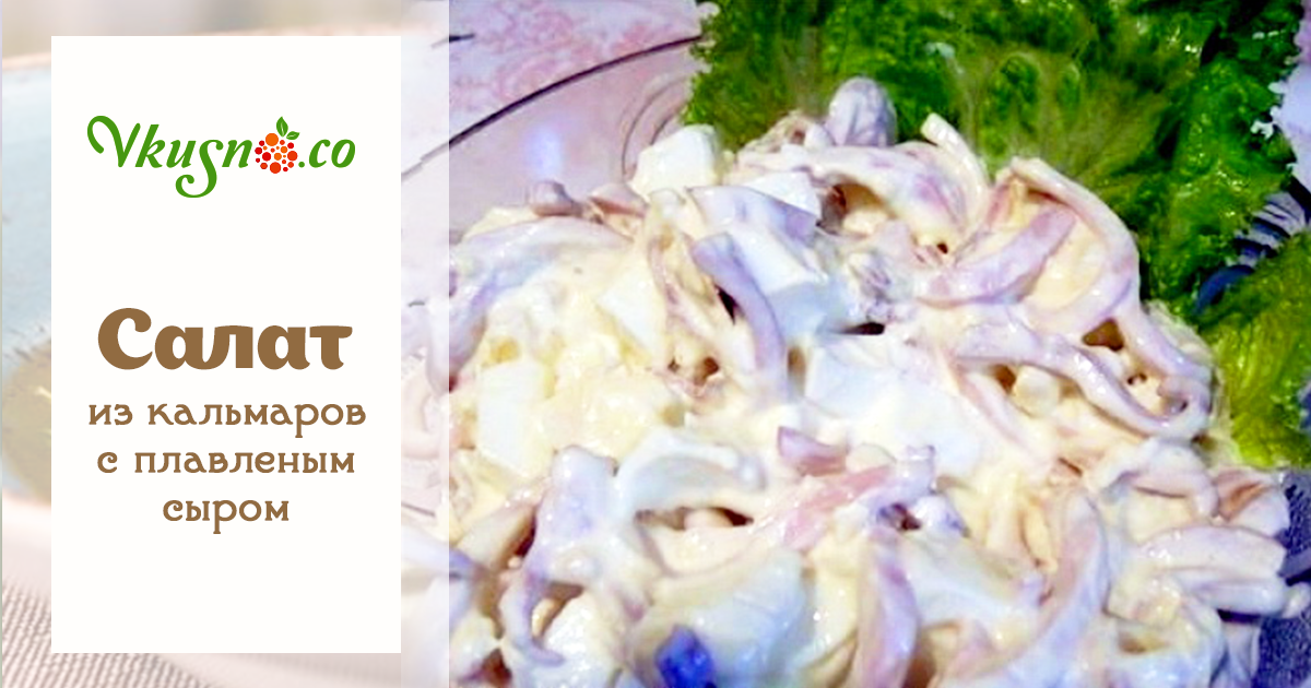 Салат из кальмаров рецепт классический очень вкусный