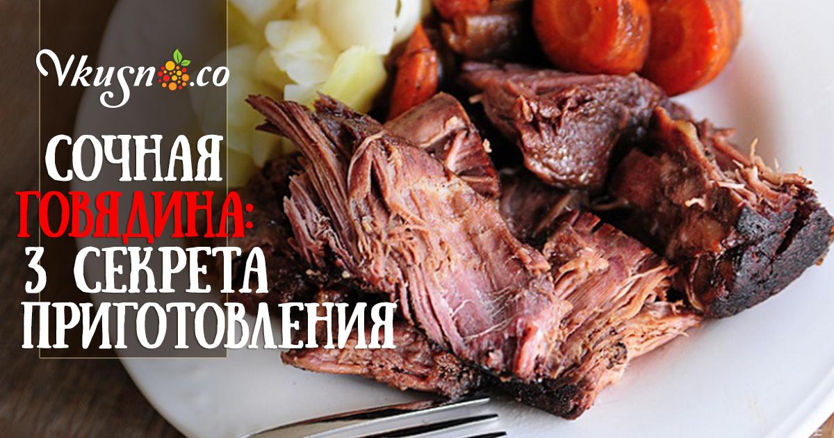 Как сделать говядину рецепты