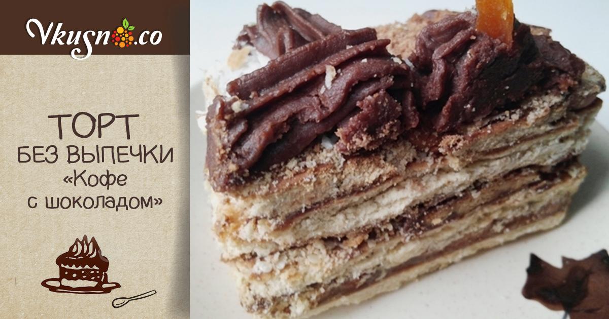 Торт без выпечки с печеньем к кофе