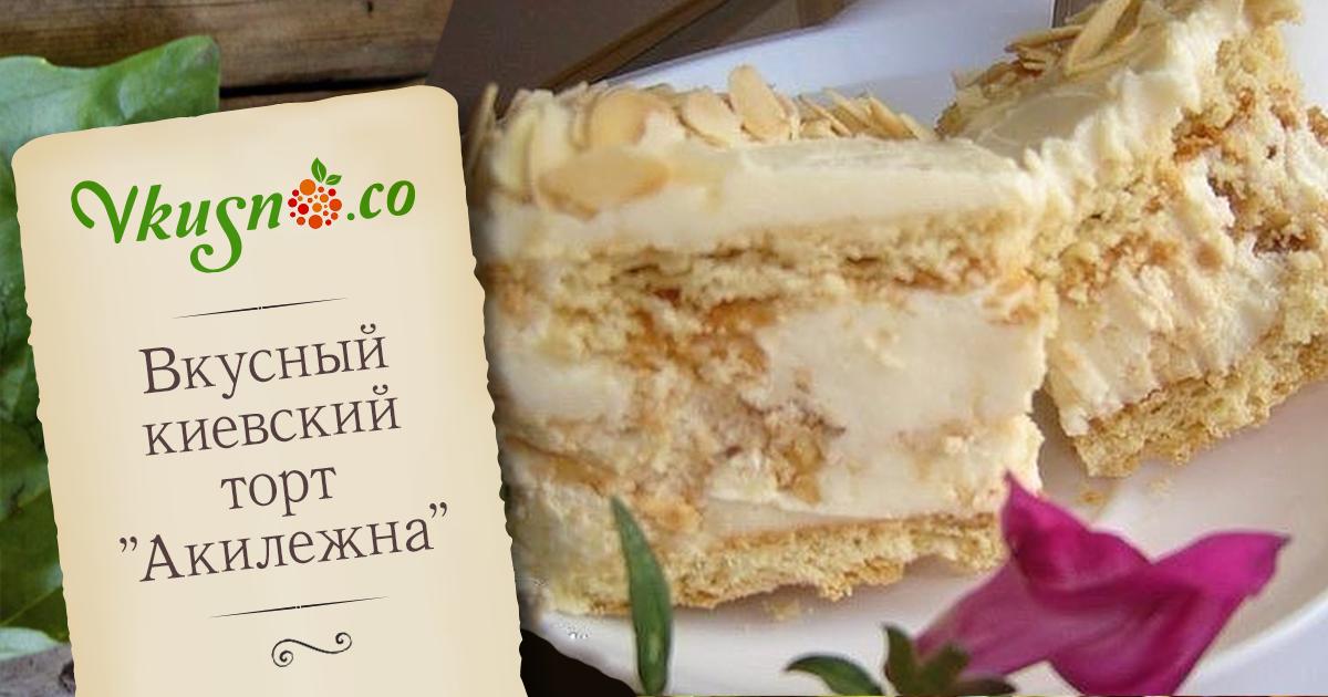 Рецепт торт с фото киевский пошагово
