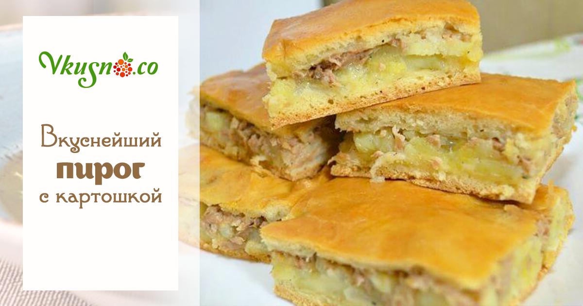 Пироги пышные рецепт с