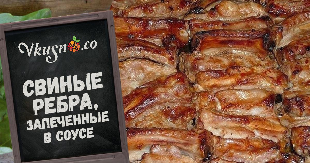 подлива свиных ребрышек рецепт фото
