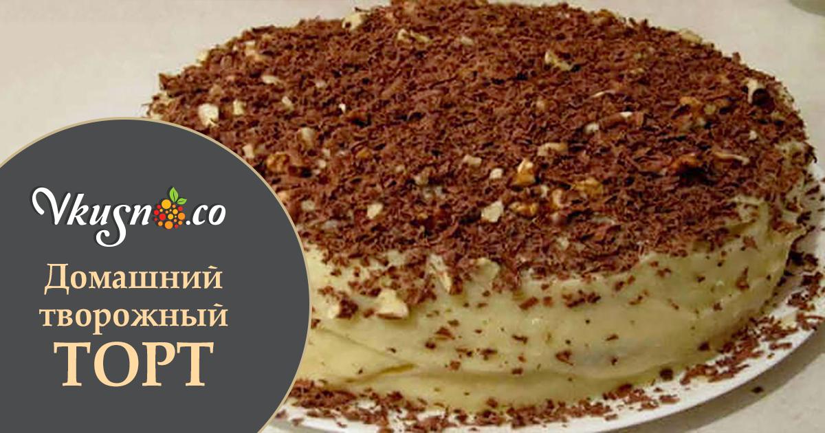 Рецепт торт в домашних условиях