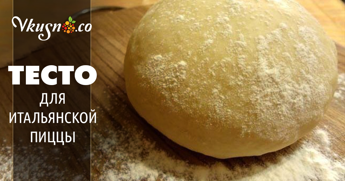 тесто для пиццы нежное простой рецепт самый лучший