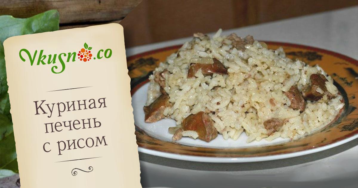 Как сделать рис с печенью 503