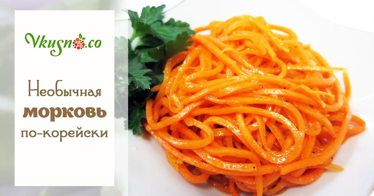Рецепт корейской моркови пошаговое