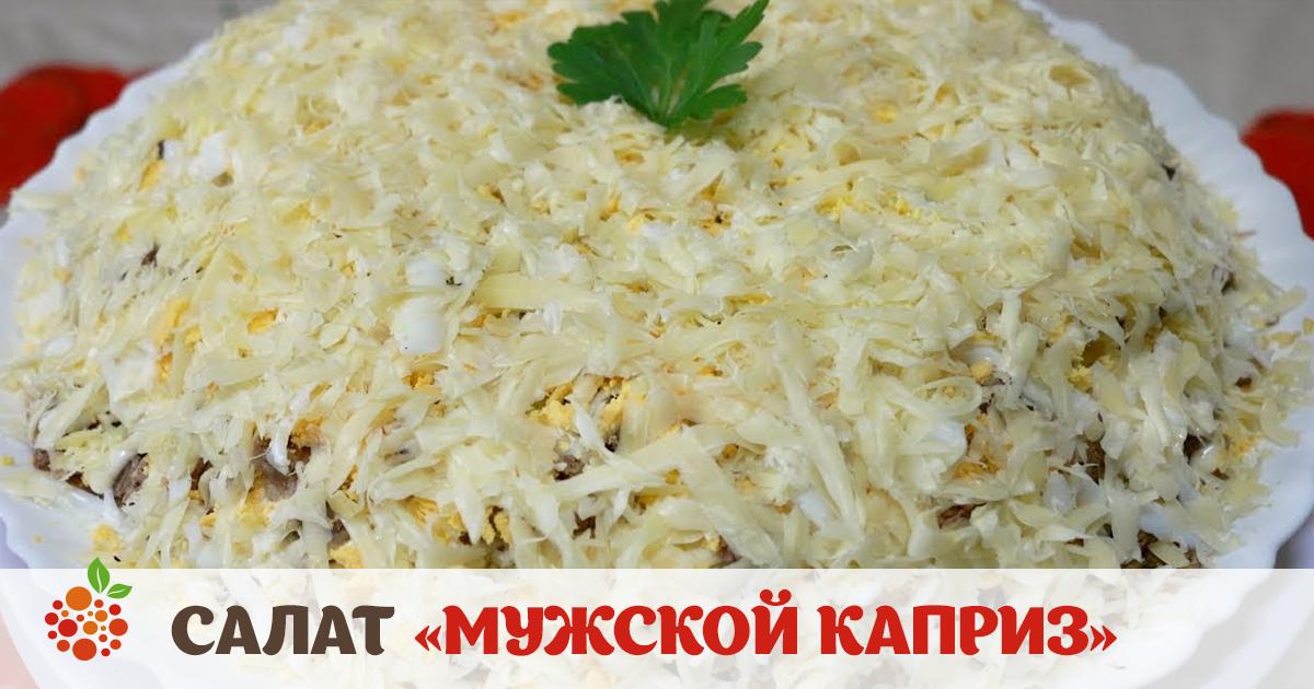 Салат каприз с языком рецепт с пошагово в