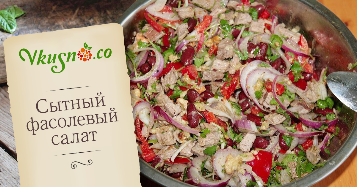 Рецепты салатов с с фасолью