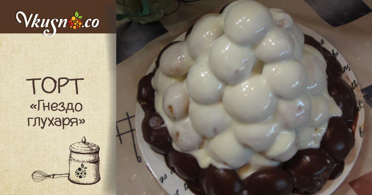 Рецепт торта гнездо глухаря в домашних условиях с фото 842