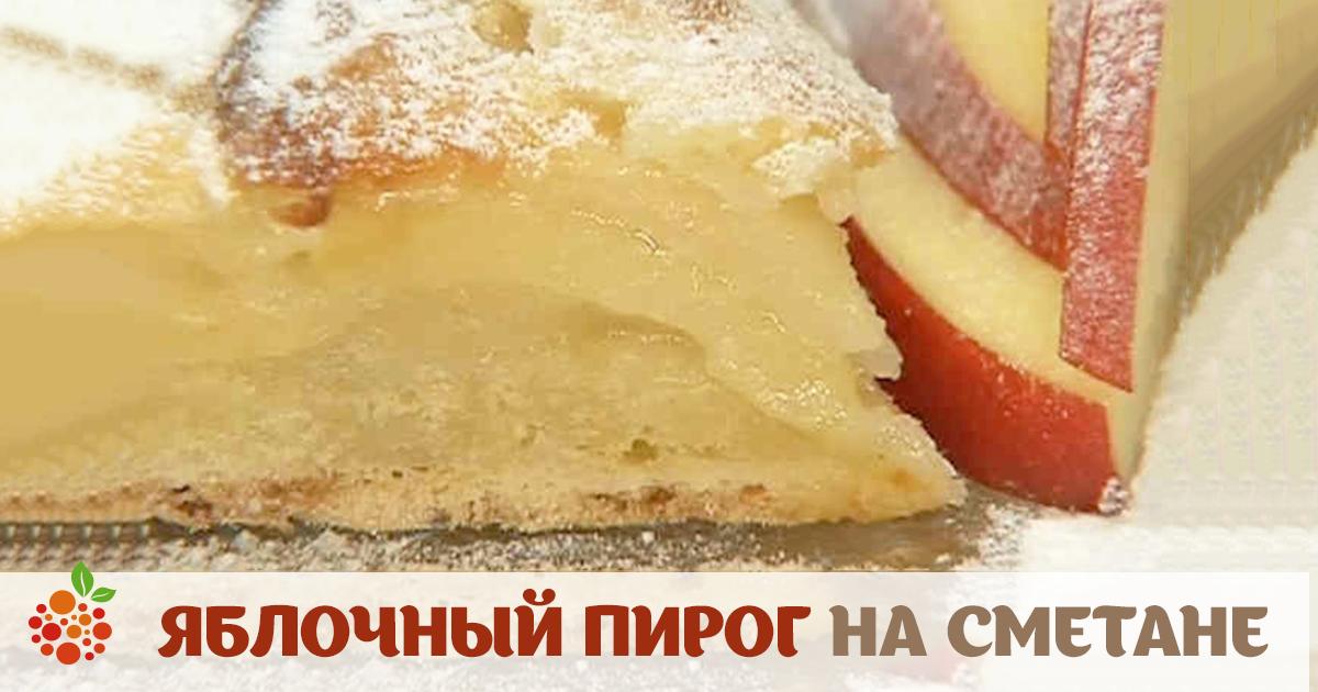 Тесто на сметане для пирога с яблоками рецепт