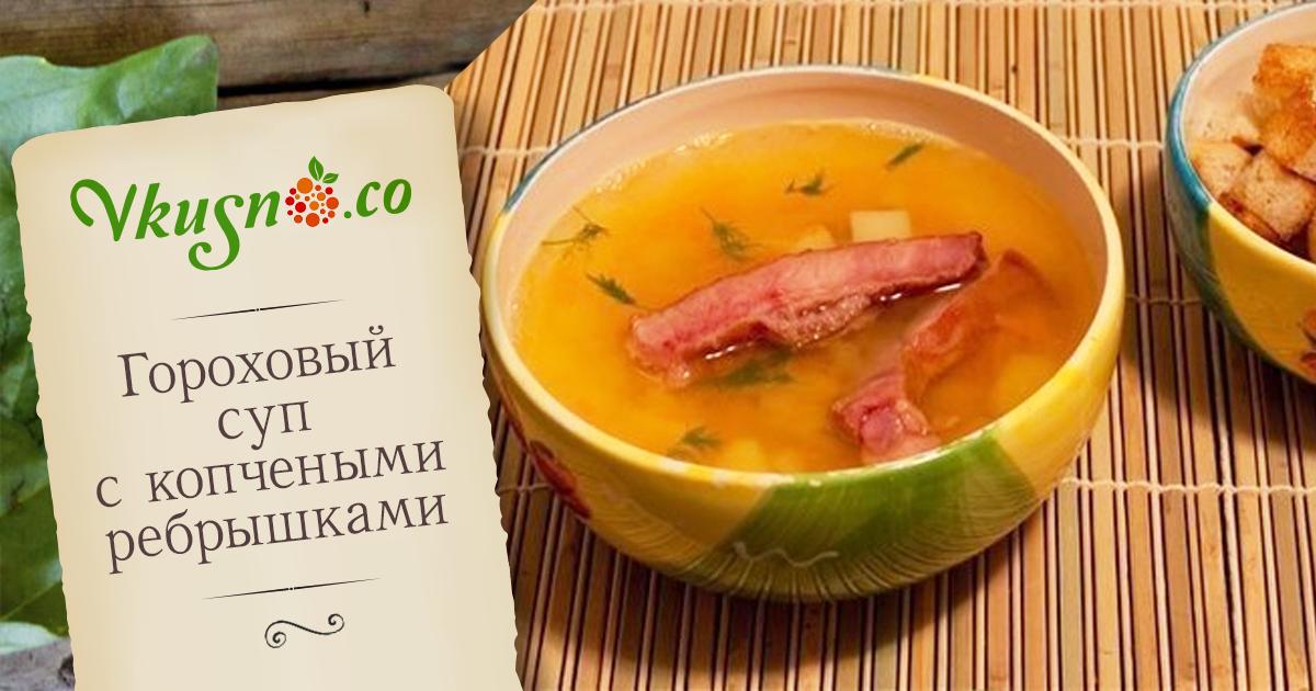 Гороховый суп с копчеными ребрышками рецепт в мультиварке пошагово 39