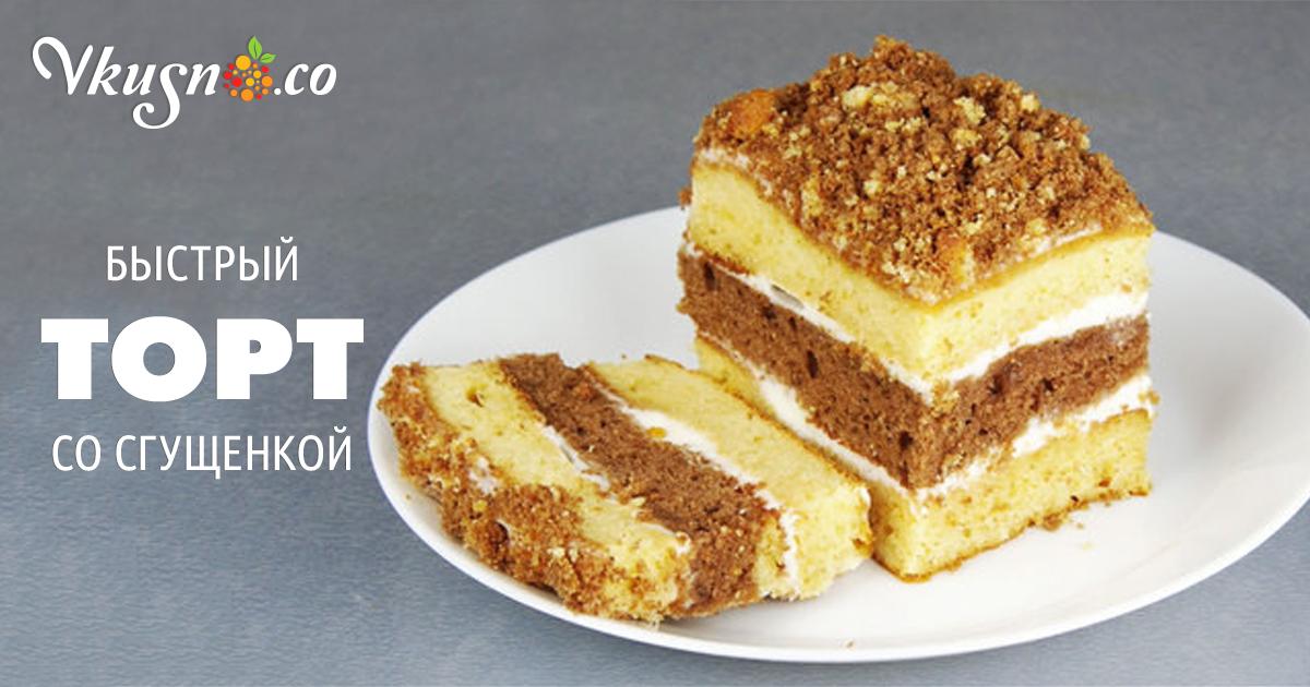 Торт бисквитный рецепт со сгущенкой в домашних  346
