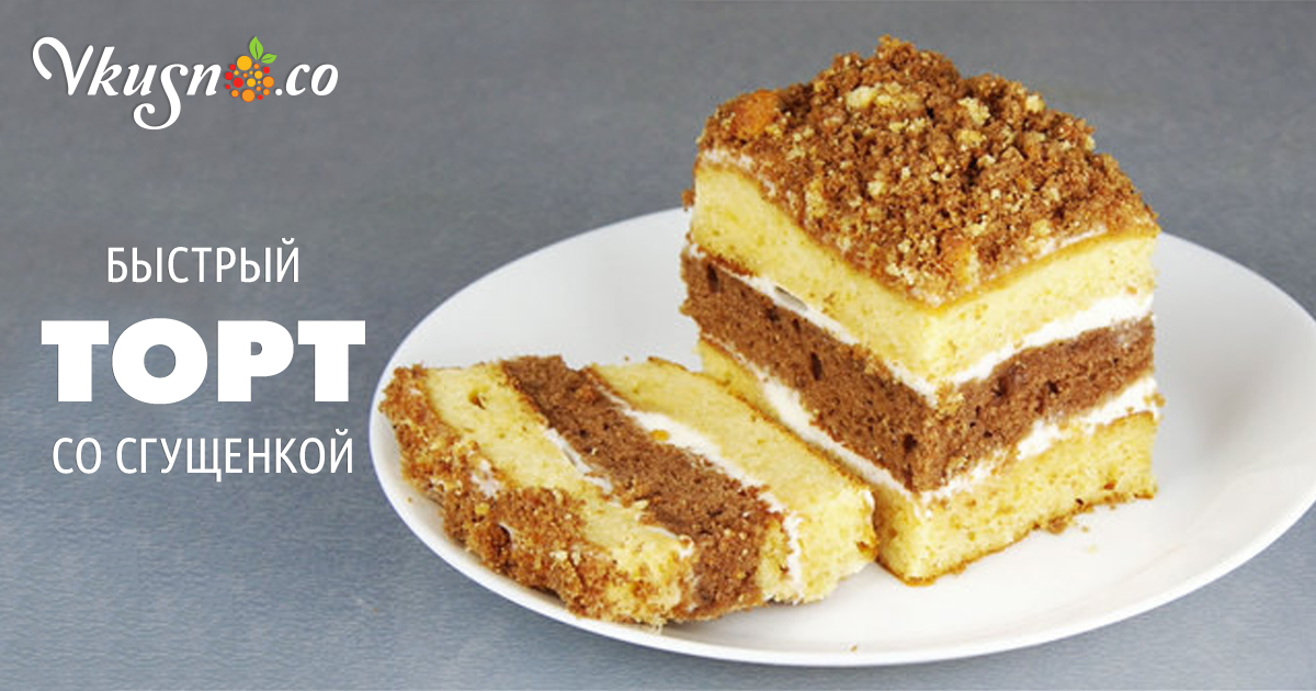 Торт рецепт с фото со сгущенкой