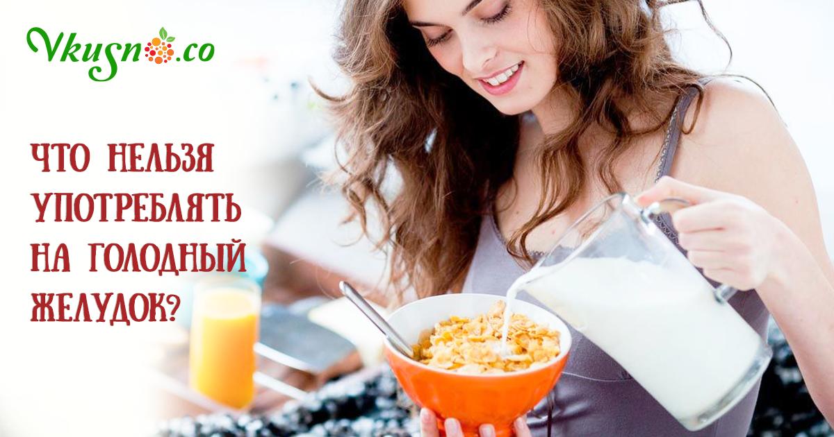 """Внимание! """"Черный"""" список продуктов, которые кушать на голодный желудок вредно для здоровья! - vkusno.co"""