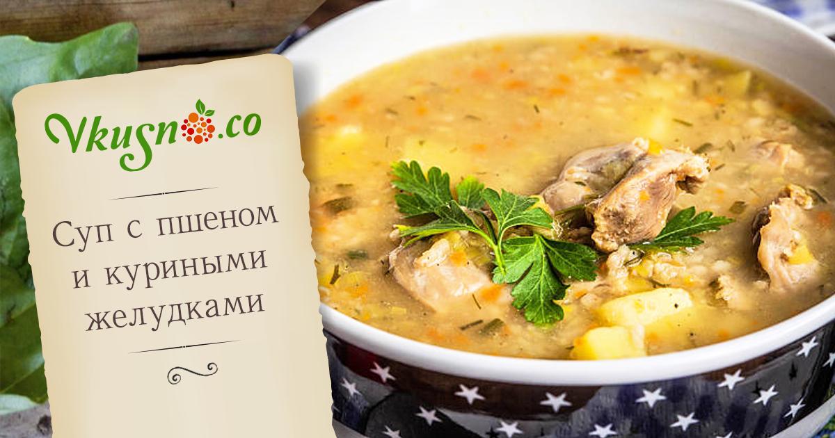 рецепт супа с куринными желудками