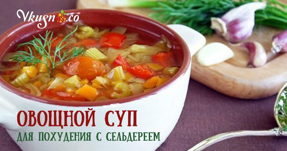 суп похудей